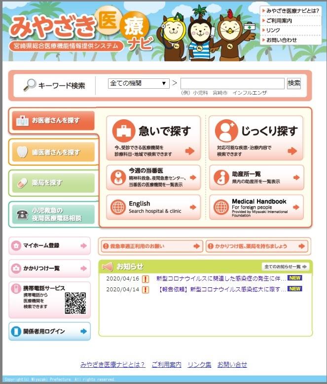 画像に alt 属性が指定されていません。ファイル名: 宮崎医療ナビページ.jpg